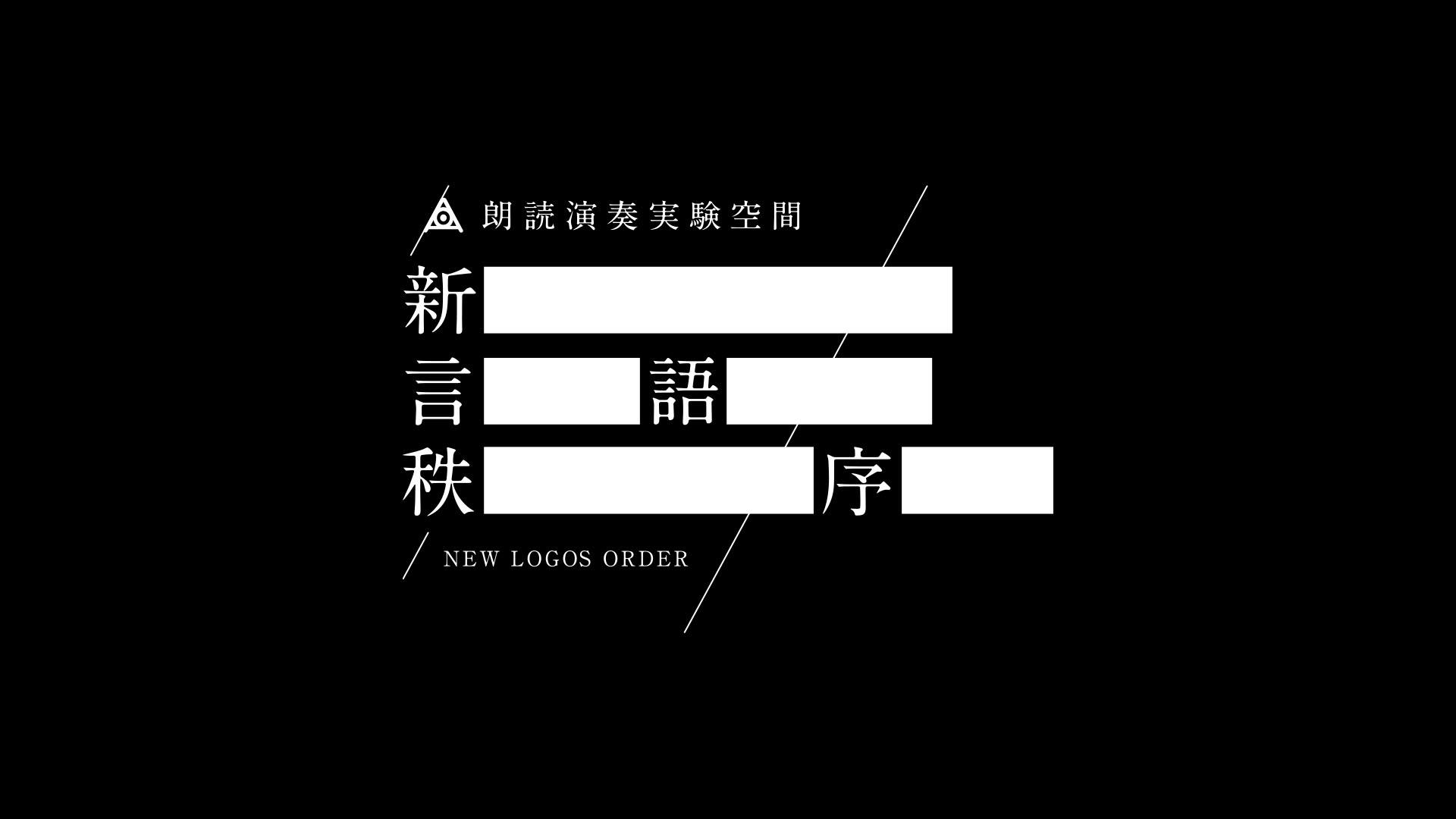 "amazarashi Live 「朗読演奏実験空間""新言語秩序""」 – しらふ"