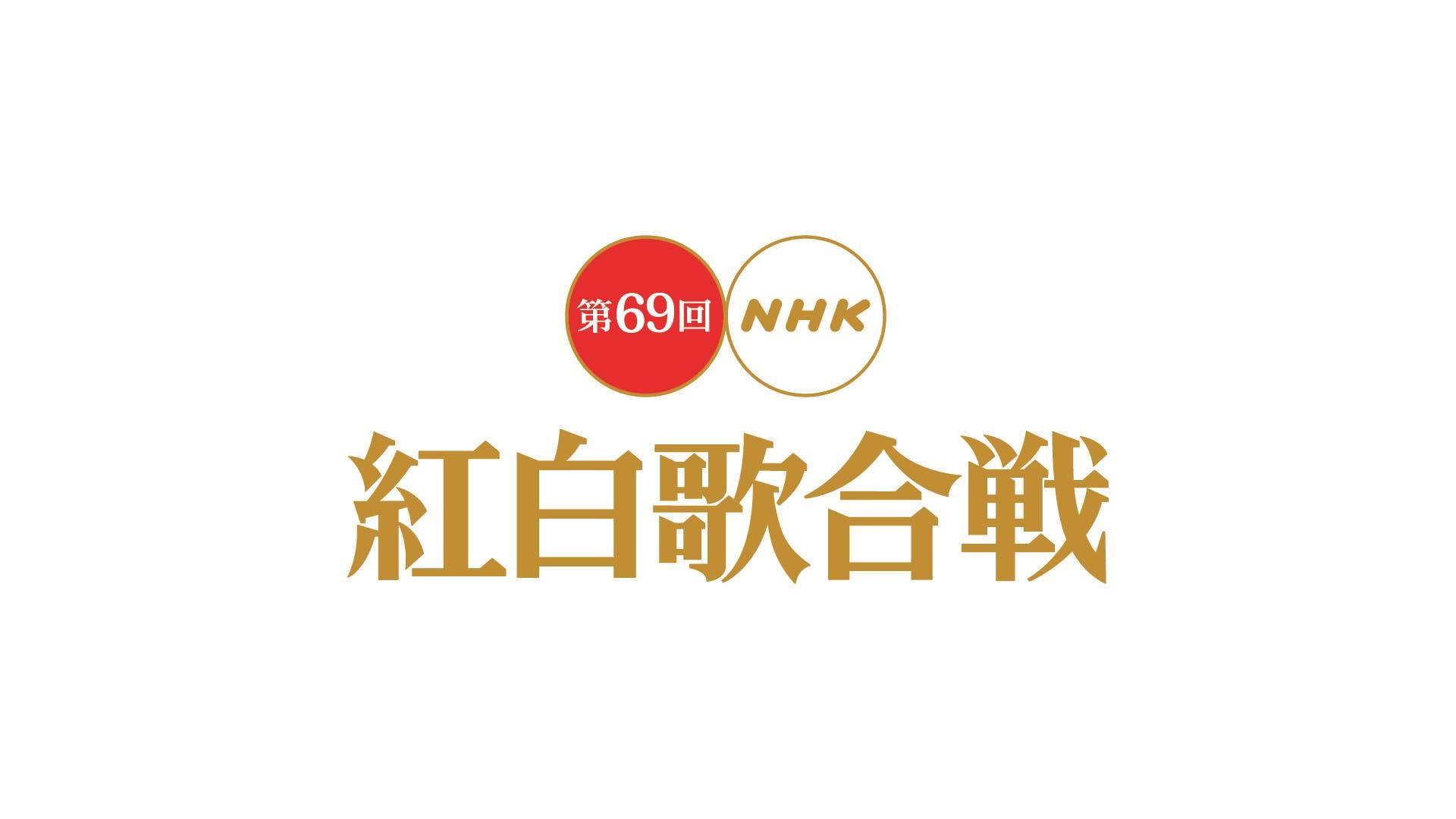 第69回NHK紅白歌合戦 グランドオープニング