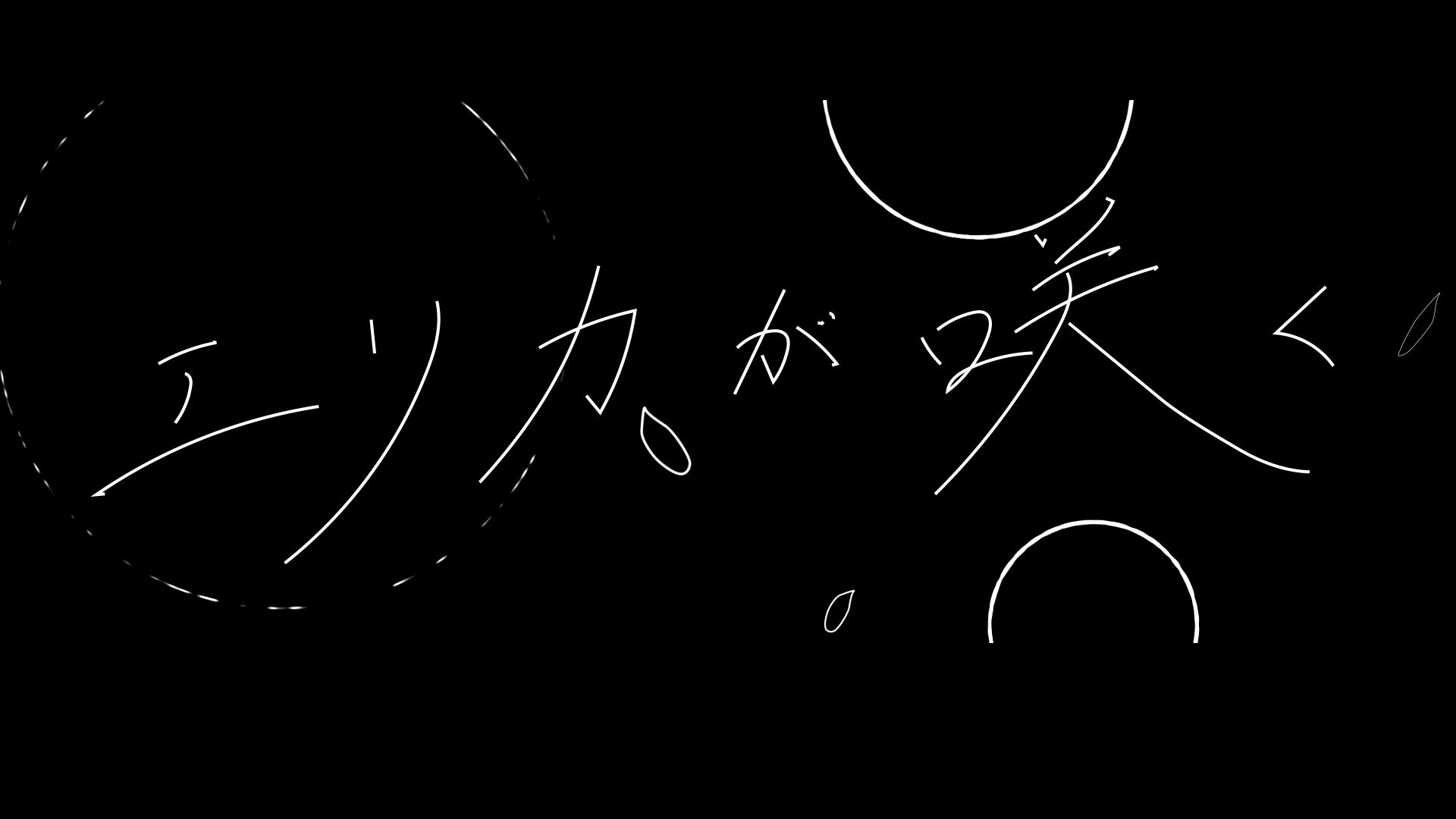 花譜 1st ONE-MAN LIVE 「不可解」 – エリカ