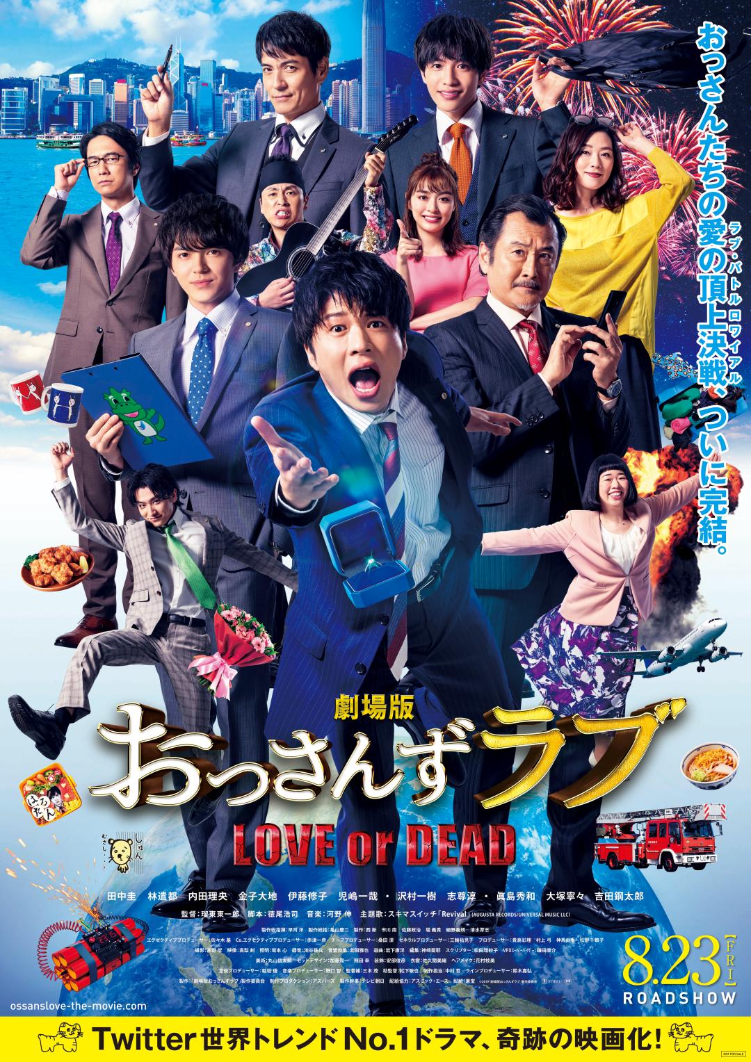 劇場版おっさんずラブ 〜LOVE or DEAD〜 – 劇中映像デザイン