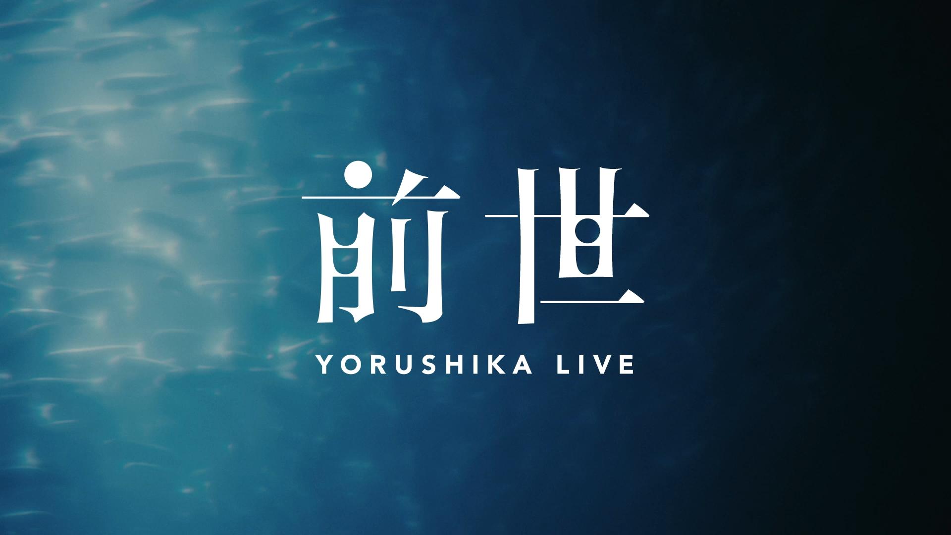 ヨルシカ Live「前世」